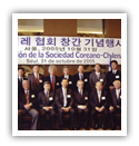 Korea - Chile Society